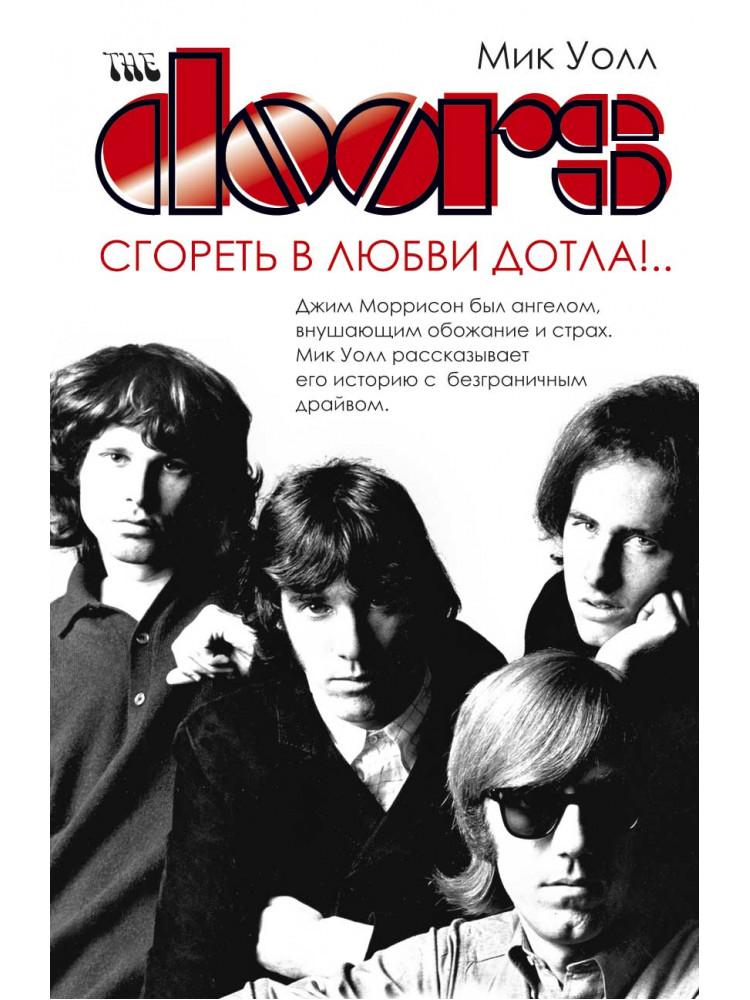 The Doors. Сгореть в любви дотла